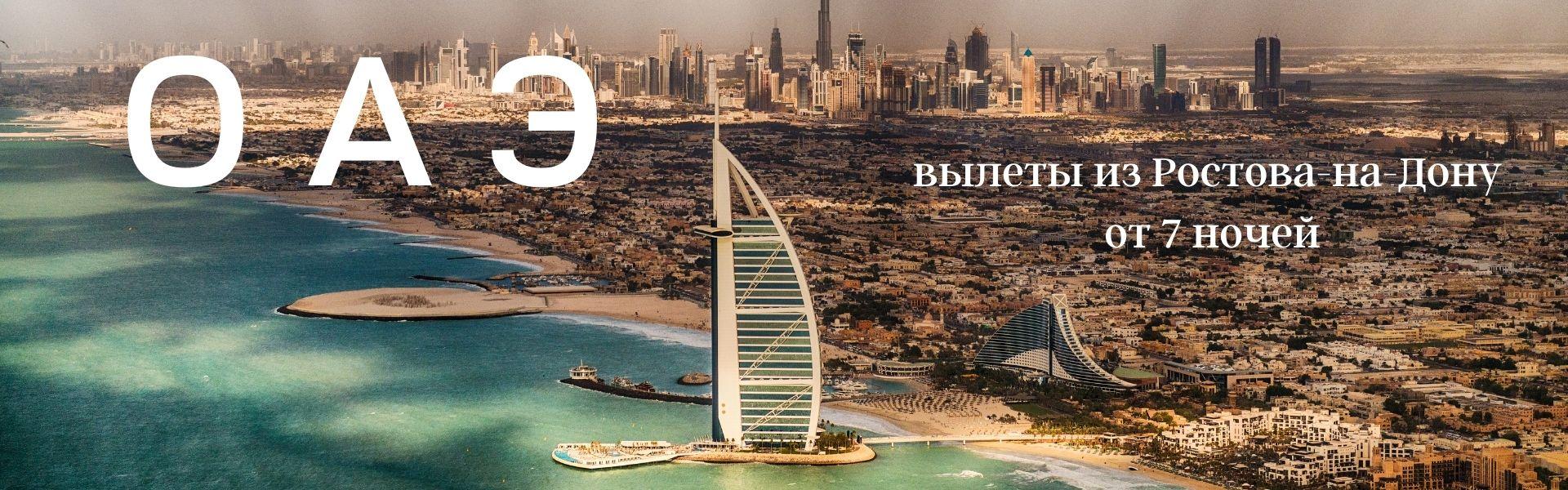 Туры в Арабские Эмираты